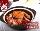 胖嘴肉蟹煲加盟费用/加盟条件/加盟热线