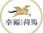 南京幸福荷马总部在哪,幸福荷马茶饮加盟好不好