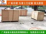 广州天河区珠吉上打出口木箱