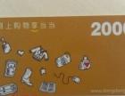 高价求购各种消费卡 旅游卡 面包券 网购礼品卡等 高价收购
