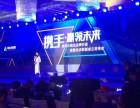 东莞横沥会议LED屏幕租赁