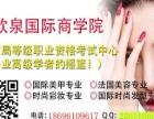 想成为一名专业化妆造型师要学习多久