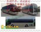 义乌到淄博的直达汽车在哪乘车/多久到大巴汽车