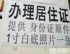 北京居住卡 北京居住证