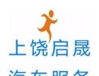 上饶启晟汽车服务公司专业咨询帮忙跑腿车辆相关业务
