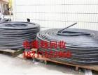 (镇江丹阳 扬中电缆线回收)上门回收各种废旧电缆线