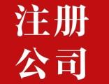 宁波爱尚企业变更 工商变更 税务变更 全部代办