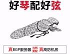 福州电信机房壹壹叁高防服务器爆款袭来