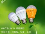 LED球泡灯 2835球泡灯 研芯 塑料灯杯 低价球泡灯 分段调