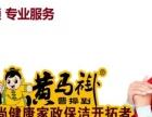 黄马褂健康家政中心 皇家服务 尊贵享受