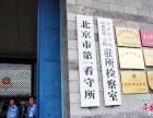 北京市第一看守所