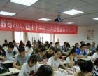 省考笔试培训就到川公教育