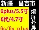 新疆鸿源通讯(昌吉)分店苹果oppo手机维修