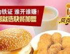 炸鸡汉堡加盟 快餐加盟 贝克汉堡加盟