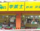 华莱士汉堡加盟电话/华莱士汉堡加盟/华莱士快餐加盟连锁