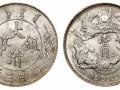 大清银币鉴定拍卖交易