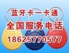 郑州门禁卡复制博泰智能科技电梯卡蓝牙卡