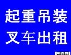 南京水西门叉车出租设备移机就位搬运