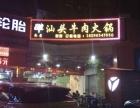 火车站茶园省电建二公司车站火锅店带全部餐饮设备转让