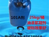 烟台漆雾凝聚剂破粘剂量大优惠 循环废水专用101AB剂
