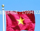 运城市代办越南签证申请-运城市办理越南旅游自由行签证申请
