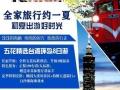 日本 台湾 欧洲特价出境游
