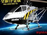 司马航模F1 合金电动直升机 2.4G单桨遥控飞机 航空模型玩具