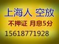 上海解法院查封执行,房产抵押贷款月息0.6过桥垫资万8