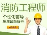 天津一级二级建造师 消防工程师培训暑假班