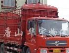 【荐】承接唐山到全国整车零担货物运输业务