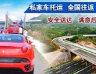 上海私家车托运价格优惠 轿车托运 汽车运输价格优惠