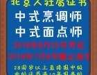北京厨师证考试报名