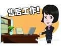 欢迎访问 - 醴陵林内热水器全市各地售后服务维修咨询电话