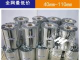 碳带110*300混合基不干胶条码打印机专用耐刮耐擦打印价格标签