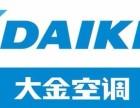 广州大金空调售后维修清洗加雪种电话:020-38497909