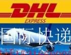 邯郸联邦国际快递 DHL快递 UPS 化工品 普货
