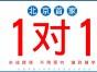 北京1对1室内设计培训 全实战授课 随到随学