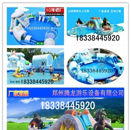 夏季玩水狂欢好去处——冰雪世界移动水上乐园充气水池水滑梯