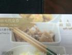 宁波泛太平洋大酒店中西餐厅、日式料理100元代金券