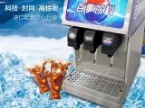 石家庄厂家供应全自动可乐机