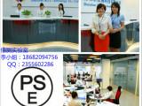 体重秤/健康秤申请园形PSE认证的费用