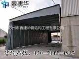 南通通州区固定物流挡雨篷货运站推拉篷移动雨棚布厂家直销