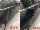 宁波江东车子凹陷修复小窍门 汽车无痕修复靠谱吗