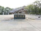荆州市八岭山墓园官方联系电话