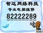 哈尔滨全市快速上门丨电脑维修已丨赚的是良心钱丨