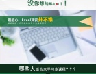 Excel电子表格基础综合课程(乌托邦电脑培训)