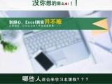 Excel电子表格基础综合课程 乌托邦电脑培训