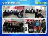 武汉青山建二电脑培训到伟联电脑学校