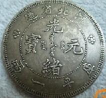 瓷器玉器字画古钱币交易欢迎电询