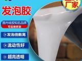 厂家供应 食品级液体发泡硅橡胶透明度高发泡均匀 可定制生产